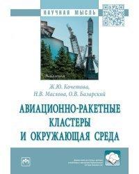Авиационно-ракетные кластеры и окружающая среда