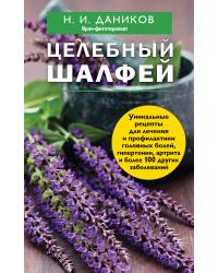 Эффективные народные средства лечения (комплект из 3 книг) (количество томов: 3)