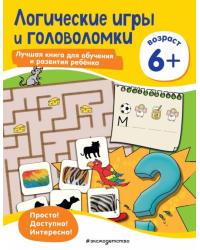 Логические игры и головоломки: для детей от 6 лет