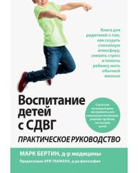 Воспитание детей с СДВГ. Практическое руководство