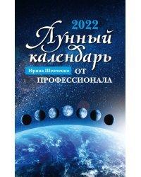 Лунный календарь от профессионала на 2022 год