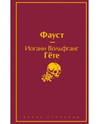 Фауст. Божественная комедия (комплект из 2 книг) (количество томов: 2)