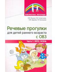 Речевые прогулки для детей раннего возраста с ОВЗ. Часть 1 (лето, осень)