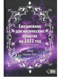 Ежедневник для магических практик на 2022 год