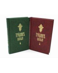 Требник малый. В 2-х книгах. На церковнославянском языке (количество томов: 2)
