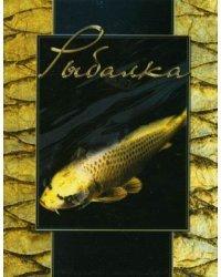 Рыбалка (золотой обрез)