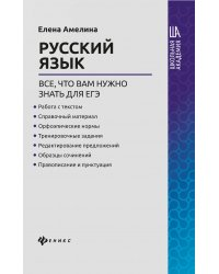 Русский язык. Все, что вам нужно знать для ЕГЭ