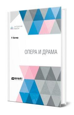Опера и драма
