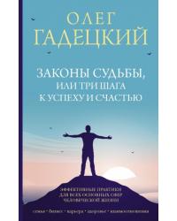 Законы судьбы, или Три шага к успеху и счастью