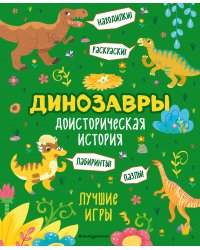Динозавры. Доисторическая история. Лучшие игры