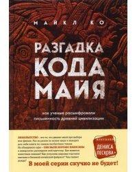 Разгадка кода майя: как ученые расшифровали письменность древней цивилизации
