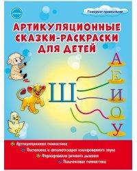 """Артикуляционные сказки-раскраски для детей. Звук """"Ш"""""""