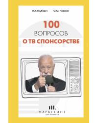 100 вопросов о ТВ спонсорстве