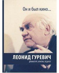 Он и был кино... Леонид Гуревич. Драматург, критик, педагог