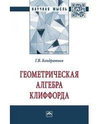 Геометрическая алгебра Клиффорда