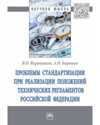 Проблемы стандартизации при реализации положений технических регламентов Российской Федерации