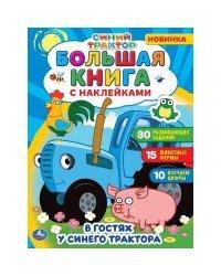 Большая книга с наклейками. Синий трактор