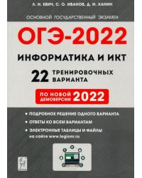ОГЭ-2022. Информатика и ИКТ. 22 тренировочных варианта по демоверсии 2022 года. 9-й класс