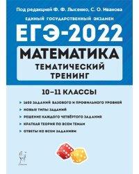 ЕГЭ-2022. Математика. Тематический тренинг. 10–11-е классы