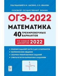 ОГЭ-2022. Математика. 9-й класс. 40 тренировочных вариантов по демоверсии 2022 года