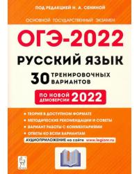 ОГЭ-2022. Русский язык. 30 тренировочных вариантов по демоверсии 2022 года. 9-й класс