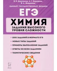 ЕГЭ. Химия. 10–11-е классы. Задания высокого уровня сложности