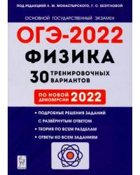 ОГЭ-2022. Физика. 9-й класс. 30 тренировочных вариантов по демоверсии 2022 года