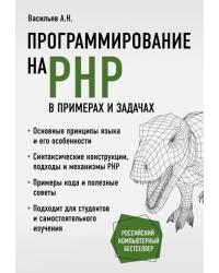 Программирование на PHP в примерах и задачах