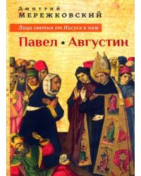 Лица святых от Иисуса к нам. Павел. Августин