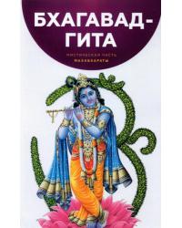 Бхагавад-Гита. Мистическая часть Махабхараты