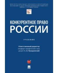 Конкурентное право России. Учебник