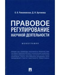 Правовое регулирование научной деятельности. Монография