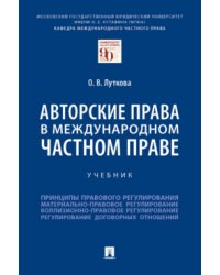 Авторские права в международном частном праве. Учебник