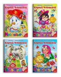 Сказки с наклейками (комплект из 4 книг) (количество томов: 4)
