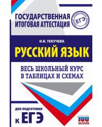 ЕГЭ. Русский язык. Весь школьный курс в таблицах и схемах для подготовки к ЕГЭ