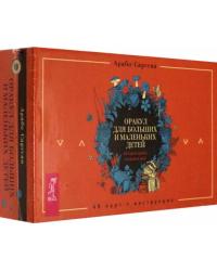 Оракул для больших и маленьких детей: истории духов, гномов и фей (48 карт+брошюра)