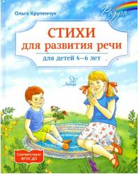 Стихи для развития речи для детей 4-6 лет