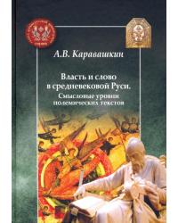 Власть и слово в средневековой Руси. Смысловые уровни полемических текстов