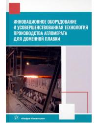 Инновационное оборудование и усовершенствованная технология производства агломерата для доменной плавки