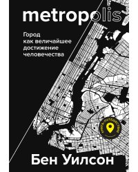 Metropolis. Город как величайшее достижение человечества