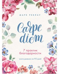Carpe diem. 7 практик благодарности. Книга-дневник на 90 дней