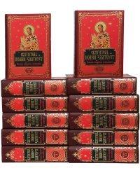 Полное собрание сочинений святителя Иоанна Златоуста (комплект из 12 книг) (количество томов: 12)