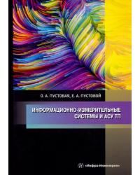 Информационно-измерительные системы и АСУ ТП. Учебник