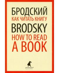 Как читать книгу. Книга на русском и английском языках