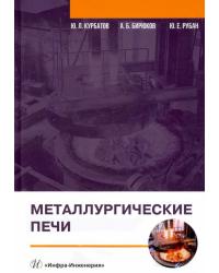 Металлургические печи. Учебное пособие