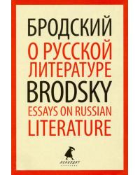 О русской литературе. Книга на русском и английском языках