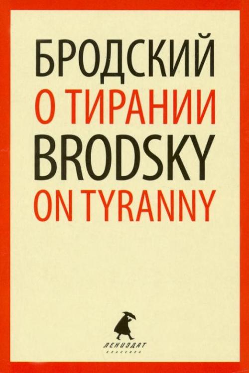 О тирании. Книга на русском и английском языках
