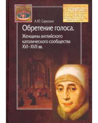 Обретение голоса. Женщины английского католического сообщества XVI–XVII вв