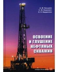 Освоение и глушение нефтяных скважин. Учебное пособие