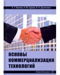 Основы коммерциализации технологий. Учебник